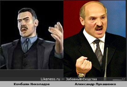 Комбаян Николадзе (Tom Clancy's Splinter Cell) чем-то похож на Александра Лукашенко