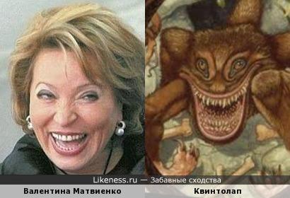 Валентина Матвиенко похожа на Квинтолапа (Фантастические звери и места их обитания, Дж. К. Роулинг)
