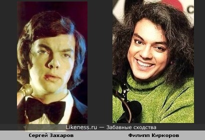 Филипп Киркоров похож на Сергея Захарова