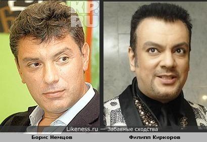 Филипп Киркоров немного похож на Бориса Немцова