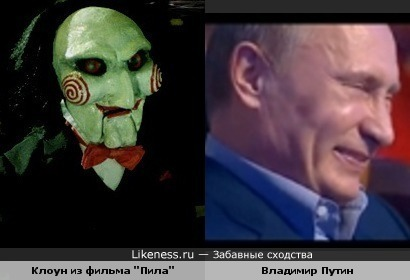 "Клоун из фильма ""Пила"" похож на Владимира Путина"