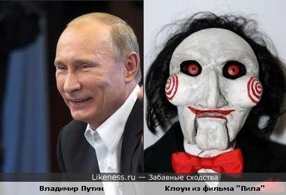 """Владимир Путин похож на клоуна из фильма """"Пила"""""""