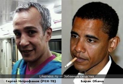 Барак Обама похож на Сергея Митрофанова