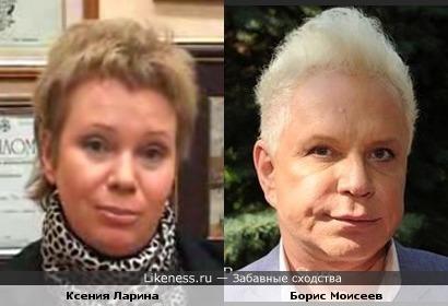 Ксения Ларина похожа на Бориса Моисеева