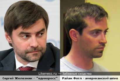 Сергей Железняк похож на Райана Фогла