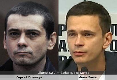 Сергей Помазун похож на Илью Яшина