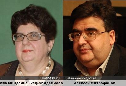 Алла Миндлина похожа на Алексея Митрофанова