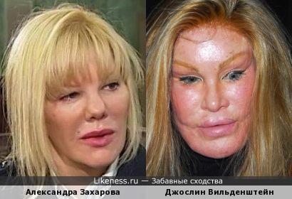 Александра Захарова похожа на Джослин Вильденштейн