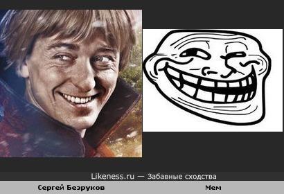 Сергей Безруков похож на мема
