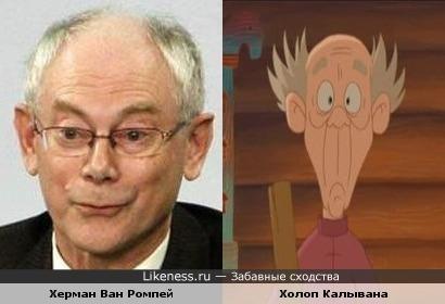 """Новый президент Евросоюза Херман Ван Ромпей похож на слугу из м/ф """"Добрыня Никитич"""""""