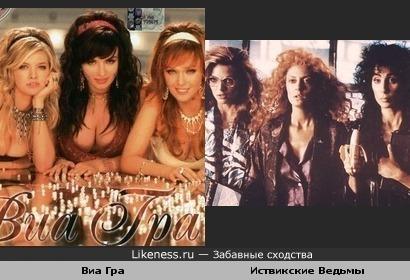 Иствикские ведьмы похожи на Виа Гру или наоборот
