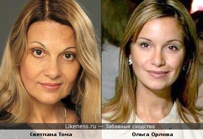 Светлана Тома стала похожа на будущее Ольги Орловой