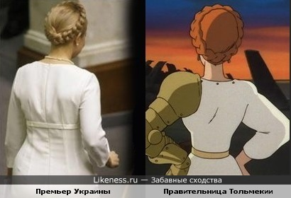 """Юлия Тимошенко похожа на героиню м/ф """"Навсикая из Долины Ветров"""""""