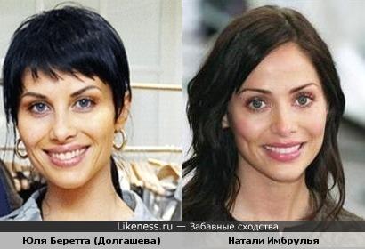 Юлия Беретта похожа на Натали Имбрулью