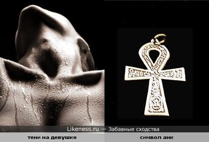 Тени тела похожи на египетский крест анк