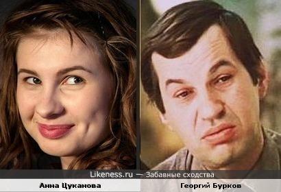 Анна Цуканова - как дочка Георгия Буркова