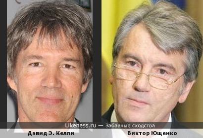 Дэвид Э. Келли и Виктор Ющенко
