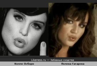 Новая Келли Осборн похожа на Полину Гагарину