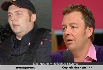 Полицейский и Нетиевский