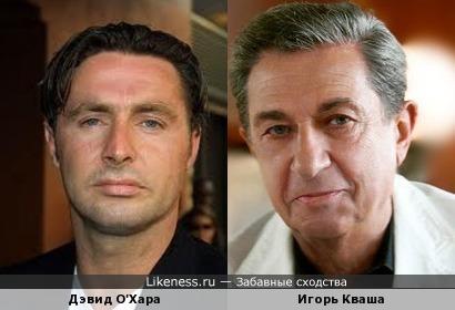 Игорь Кваша и Дэвид О'Хара