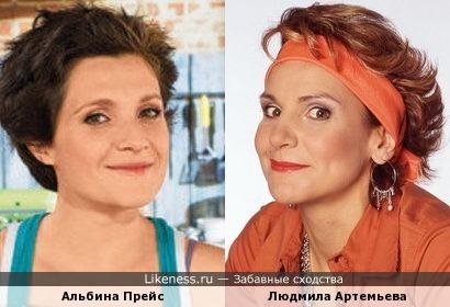 Альбина Прейс и Людмила Артемьева