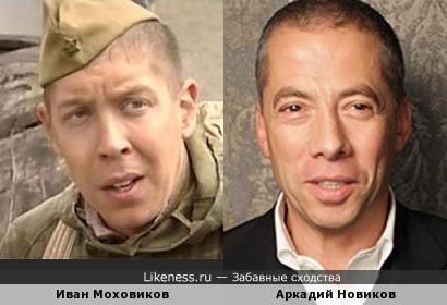 Иван Моховиков и Аркадий Новиков