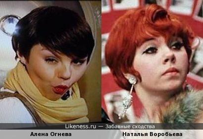 Алена Огнева и Наталья Воробьева