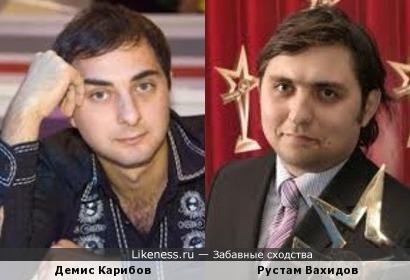 Карибов и Вахидов