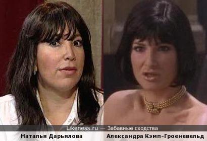 Наталья Дарьялова в <Шестом элементе>