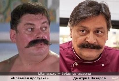 Дядечка из «Большой прогулки» напомнил Назарова