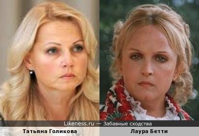 Татьяна Голикова и Лаура Бетти