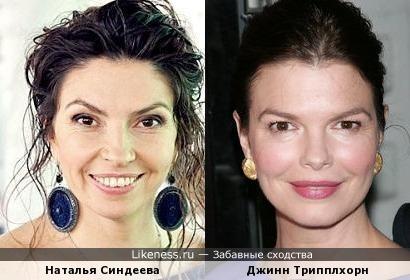 Наталья Синдеева и Джинн Трипплхорн