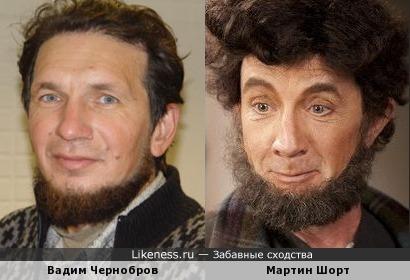 Вадим Чернобров и Мартин Шорт