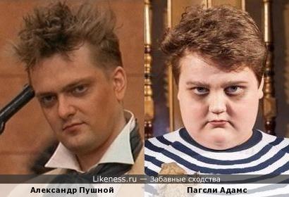 Александр Пушной и Пагсли Адамс