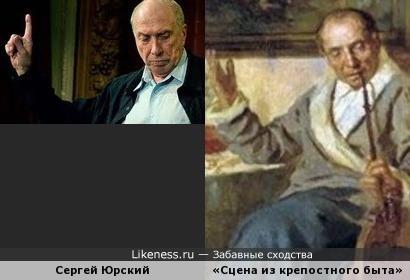 Сергей Юрский и персонаж картины