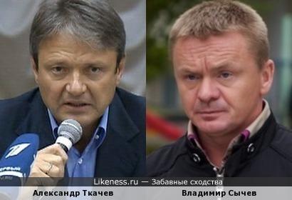 Ткачев и Сычев