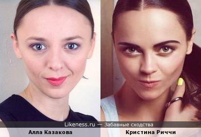 Алла Казакова и Кристина Риччи