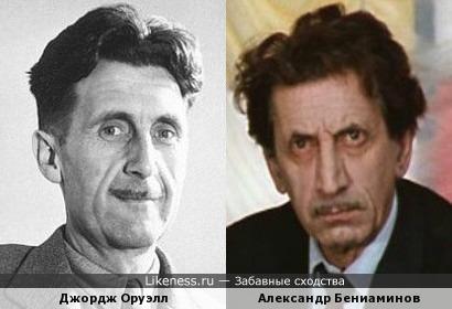 Джордж Оруэлл и Александр Бениаминов