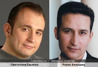 Святослав Ещенко и Рауль Банеджа