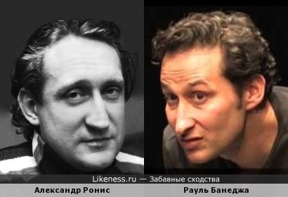 Александр Ронис и Рауль Банеджа