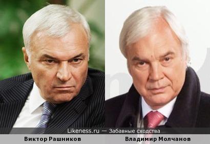 Виктор Рашников и Владимир Молчанов