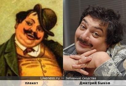 Дмитрий Быков на старом плакате
