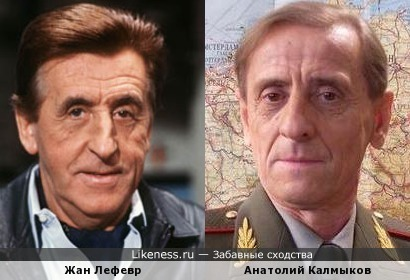 Жан Лефевр и Анатолий Калмыков