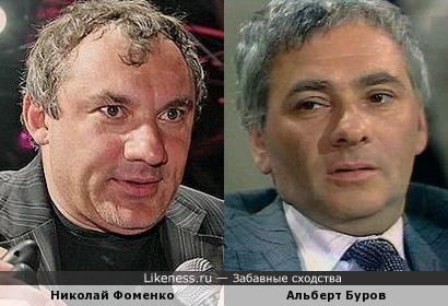 Николай Фоменко и Альберт Буров
