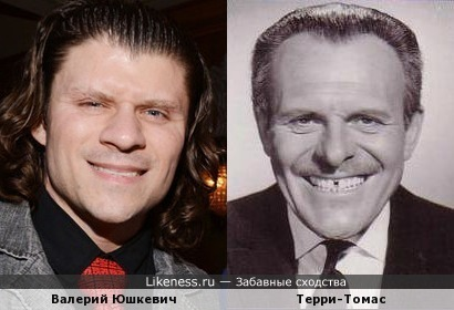 Валерий Юшкевич и Терри-Томас