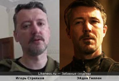 Игорь Стрелков и Эйдан Гиллен