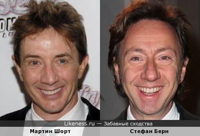 Мартин Шорт и Стефан Берн