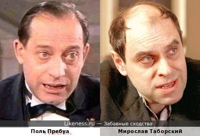 Поль Пребуа и Мирослав Таборский