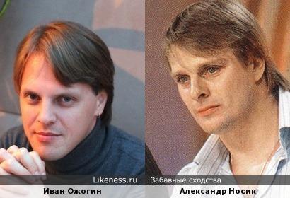 Иван Ожогин и Александр Носик