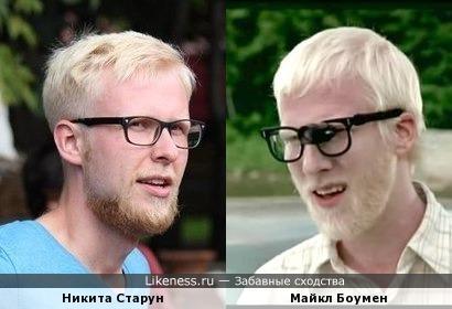 Никита Старун и Майкл Боумен